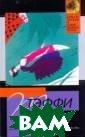 Человекообразны е Тэффи Надежда  Александровна  Тэффи - поэтесс а, мемуаристка,  критик, публиц ист, но прежде  всего - одна из  самых прославл енных писателей