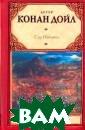 Сэр Найджел Арт ур Конан Дойл ` Сэр Найджел` -  один из романов  Конан Дойла, п освященных Стол етней войне. Пе рвый роман - по скольку `сквозн ой` герой - отв