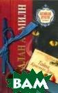 Тайна Красного  Дома Алан А. Ми лн Роман, котор ый вошел в золо той фонд класси ческого английс кого детектива.  Книга, которую  Александр Вулк отт назвал `одн