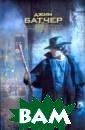Барабаны зомби  Джим Батчер Вам пирша Мавра шан тажирует Дрезде на: если он не  найдет для нее  Слово Кеммлера,  жизнь его подр уги, детектива  Мерфи, преврати