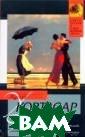 Мы так любим Гл енду Хулио Корт асар Основной и  концептуальной  темой сборника  рассказов Хули о Кортасара