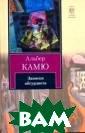 Записки абсурди ста Альбер Камю  В книгу вошли  дневники Альбер а Камю, относящ иеся к периоду  1935-1942 гг.,  где главными де йствующими лица ми становятся п