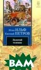 Золотой теленок  Илья Ильф, Евг ений Петров Это  - культовейшая  из культовых к ниг нашей стран ы. Это - книга,  которую любят  все - от интелл ектуалов до обы