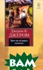 Трое на четырех  колесах Джером  К. Джером Рома н, признанный в  Англии лучшим  в творчестве Дж ерома К.Джерома . Три истинных  джентльмена чес тно пытаются ид