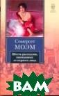 Шесть рассказов , написанных от  первого лица С омерсет Моэм Из ящные, остроумн ые рассказы-ане кдоты. Герои -  обитатели высше го света Лондон а `веселых двад