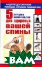 5 лучших компле ксов для здоров ья вашей спины  Андрей Долженко в Эта книга дае т вам возможнос ть справиться с  вашей болью в  позвоночнике. П редставленные в