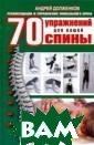 70 упражнений д ля вашей спины  Андрей Долженко в Андрей Виктор ович Долженков  - автор книги,  которую вы держ ите в руках, а  также многих др угих книг, посв