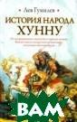 История народа  хунну Лев Гумил ев