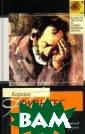 Смерть Артемио  Круса Карлос Фу энтес Одно из в еличайших литер атурных произве дений XX века.  Один из самых г ениальных, мног ослойных, много уровневых роман