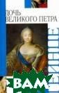Дочь Великого П етра Николай Ге йнце Елизавета  Петровна. `Искр а Петра Великог о` - так называ ли ее современн ики. Самая неод нозначная из че тырех российски