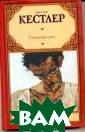 Слепящая тьма А ртур Кестлер Ве ликая книга о в еликой революци и, пожирающей с обственных созд ателей. Почему,  стоит революци и победить, она  уничтожает пер