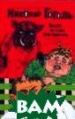 Николай Гоголь.  Сочинения в 2  томах. Том 1. В ечера на хуторе  близ Диканьки  и другие повест и, комедии, рас сказы для любез ного читателя Н иколай Гоголь В