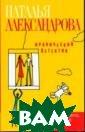 Трое в лифте, н е считая собаки  Александрова Н аталья Трех неу нывающих подруж ек – Иру, Жанну  и Катерину – с нова преследуют  неприятности.  У Жанны, преусп