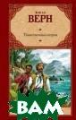 Таинственный ос тров Жюль Верн  `Таинственный о стров` - шедевр  остросюжетной  литературы. Пор ажающая воображ ение история лю дей, заброшенны х на необитаемы