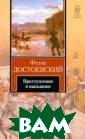 Преступление и  наказание Федор  Достоевский `П реступление и н аказание` - одн о из самых изве стных произведе ний Достоевског о. Гениальный р оман, главные т