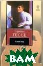 Клингзор Герман  Гессе Повести  Германа Гессе и звестны, пожалу й, в меньшей ст епени, чем его  романы, однако  именно в них пи сатель наиболее  многообразен -