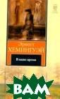 В наше время Эр нест Хемингуэй  Сборник рассказ ов, в котором д ар Хемингуэя -  мастера `малой  прозы` проявляе тся с максималь ной остротой. Б ольшинство прои