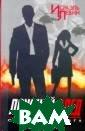 Шпионская сага.  Книга 2. Ложны й след Исраэль  Левин В книге Л еонид Гардин -  бывший сотрудни к КГБ, прошедши й двойную вербо вку, - направля ется на выполне