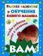 Раннее развитие  и обучение ваш его малыша В. Д митриева С како го возраста нуж но заниматься с  малышом, чтобы  он рос здоровы м, уверенным, у мным и счастлив