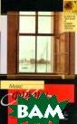 Назову себя Ган тенбайн Макс Фр иш `Назову себя  Гантенбайн` -  одно из значите льнейших произв едений модернис тской литератур ы XX века. Рома н, является сво