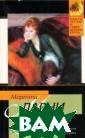 Прекрасная свин арка Мартти Лар ни Сатирический  роман `Прекрас ная свинарка, и ли Неподдельные  и нелицеприятн ые воспоминания  экономической  советницы Минны