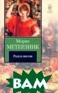 Разум цветов Мо рис Метерлинк Ф илософское эссе  Метерлинка `Ра зум цветов` - в есьма необычное  произведение,  в котором тонча йшие и по-насто ящему своеобраз