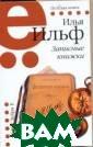 Записные книжки  Илья Ильф Запи ски Ильфа не то лько рисуют обр аз писателя, но  `воленс-неволе нс` отражают ра знообразные явл ения эпохи. В 1 920-е Ильф был