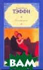 О нежности Наде жда Тэффи В кни гу вошел авторс кий сборник `О  нежности`, напи санный Тэффи в  Европе. Перед ч итателем проход ит настоящая га лерея забавных,