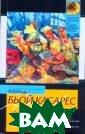Дневник войны с о свиньями Адол ьфо Бьой Касаре с `Не верь нико му старше тридц ати`. `Старичье  - свиньи` - гр емели лозунги м олодежной револ юции 60-х. Но т
