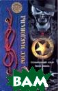 Ослепительный о скал. Живая миш ень Макдональд  Росс В сборник  вошли два извес тных романа Мак дональда - `Осл епительный оска л` и `Живая миш ень`. Просьба э