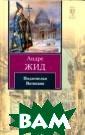 Подземелья Вати кана Андре Жид  Самый необычный  роман великого  Андре Жида. Ос троумная, полна я озорного юмор а история шайки  мошенников-инт еллектуалов, за