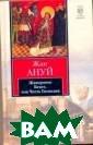 Жаворонок. Беке т, или Честь Го сподня Жан Ануй  В этот сборник  вошли два шеде вра Жана Ануя -  две пьесы, ста вшие своеобразн ым эталоном инт еллектуальной и