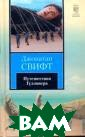Путешествия Гул ливера Джонатан  Свифт Перед ва ми - Джонатан С вифт. Автор зна менитого романа  `Путешествия Г улливера`. Безж алостный, разве нчивающий решит