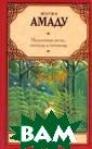 Пальмовая ветвь , погоны и пень юар Жоржи Амаду  Один из самых  озорных и остро умных романов в еликого Жоржи А маду. Три совер шенно, казалось  бы, несовмести