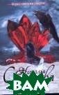 К чему снится к ровь Наталья Со лнцева Одержимы й страстью разб огатеть кладоис катель готов на  все, чтобы доб иться своего. Н о добытое страш ной ценой сокро