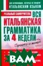 Вся итальянская  грамматика за  4 недели Матвее в С.А. 384 с. ` Вся итальянская  грамматика за  4 недели` - это  базовый курс и тальянской грам матики. В прост