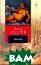 Деревни Джон Ап дайк Впервые на  русском языке  - яркий и неодн означный роман  великого америк анского писател я, вызвавший ож ивленную дискус сию в мировой п