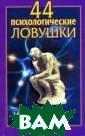 44 психологичес кие ловушки и с пособы их избеж ать Николай Мед янкин, Лариса Б ольшакова Вы ум ны, сообразител ьны, образованн ы, креативны и  работоспособны.
