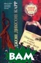 Убийство в музе е восковых фигу р Джон Диксон К арр Один из луч ших романов Джо на Диксона Карр а. Детектив, вп итавший жестоки й порочный блес к тридцатых...