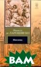 Максимы Франсуа  де Ларошфуко Ф рансуа де Ларош фуко - автор, у дивительным обр азом опередивши й свое время. П редтеча и предш ественник плеяд ы французских ф