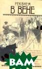 Реквием в Вене  Дж. Сидни Джонс  1899 год. `Зол отая Вена` пере живает небывалы й расцвет изящн ых искусств. В  Венскую оперу с ъезжаются покло нники и ценител
