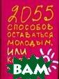 2055 способов о ставаться молод ым, или Кодекс  долголетия Тать яна Надеждина,  Надежда Татьяни на Наследственн ость: благодаря  и наперекор ге нам. Оптимизм: