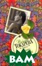 Дерево на крыше  Виктория Токар ева Искренняя,  трогательная ис тория женщины с  говорящим имен ем Вера. Провин циальная девчон ка, сумевшая `п робиться в арти