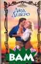 Алые ночи Джуд  Деверо Сара Шоу  мечтала о дне,  когда вступит  в брак с богаты м наследником и з Виргинии Грет ом Андерсом, од нако незадолго  до свадьбы жени