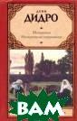 Монахиня. Нескр омные сокровища  Дени Дидро Два  совершенно раз ных произведени я великого Дени  Дидро. Шедевр  его творческого  наследия - `Мо нахиня`, страшн