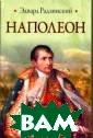 Наполеон Эдвард  Радзинский В к нигу вошла драм а Великой Франц узской революци и в трех действ иях.ISBN:978-5- 17-074180-9