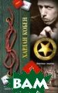 Мертвая хватка:  роман Кобен Ха рлан 448 стр. П оставить шпионс кую программу н а компьютер сын а-тинейджера… А морально? Может  быть. Но Майк  и Тиа, узнав о