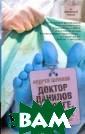 Доктор Данилов  в морге, или не вероятные будни  патологоанатом а Андрей Шляхов  Перед вами - о дин из самых ув лекательных ром анов Андрея Шля хова. Холодный