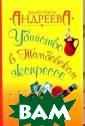 Убийство в Тамб овском экспресс е Валентина Анд реева Как прове сти новогодние  каникулы с поль зой для собстве нного здоровья,  попутно ликвид ируя чужой душе