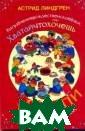 Разграблениерож дественскойелки , или Хватайчто хочешь у Пеппи  Длинныйчулок Ас трид Линдгрен В  один из рождес твенских дней в  маленьком-прем аленьком городк
